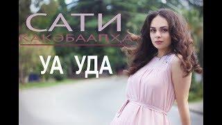 Сати Какәбааԥҳа - Уа Уда (Сати Какубава -