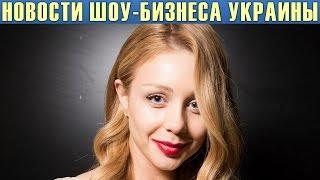 Тина Кароль рассказала о личной жизни. Новости шоу-бизнеса Украины.