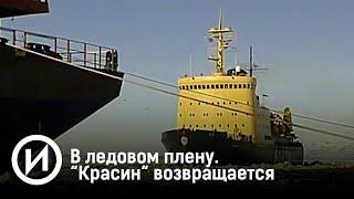 """В ледовом плену. """"Красин"""" возвращается. @История"""