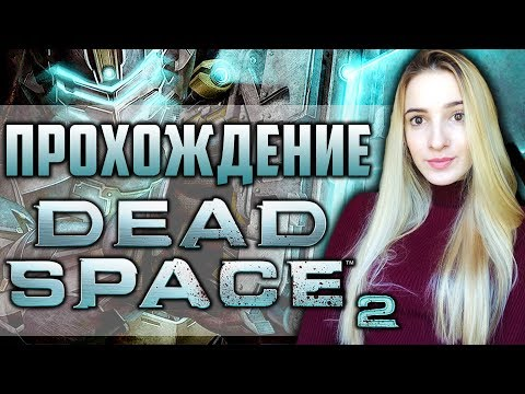 Dead Space 2   Космический Ужас   Мертвый Космос 2 Полное Прохождение на Русском
