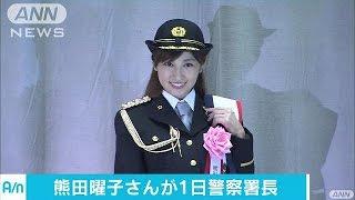 東京・品川区でタレントの熊田曜子さんが一日警察署長を務め、反射材が...