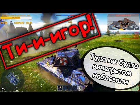War Thunder (Нарезка со стримов #22) Ти-и-игор!