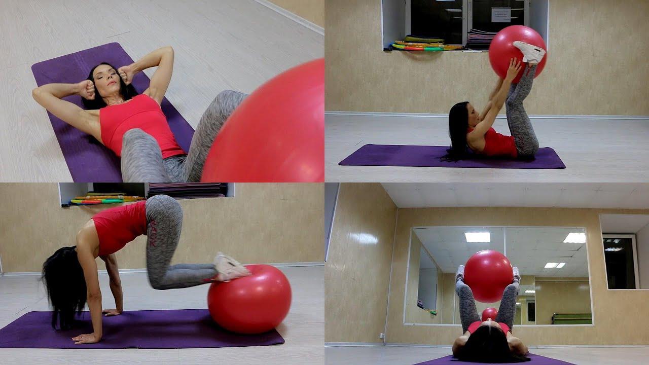 Упражнения на пресс с мячом! - YouTube