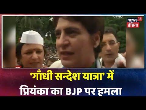 Lucknow में Congress की 'Gandhi सन्देश यात्रा', Priyanka Gandhi ने BJP पर जमकर हमला किया