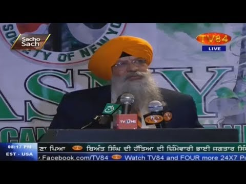 SOS 1/29/18 P.1 Dr. Amarjit Singh : Sikhs Hold 'Key' to Usher in Peace/Prosperity in Afghanistan