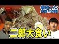 【大食い】過去最大盛り!富士丸のラーメンを限界まですする  富士丸 神谷本店【二郎系 飯テロ】SUSURU TV.第712回