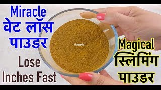 Weight Loss Powder in Hindi | Magical Slimming Powder For Quick Weight Loss