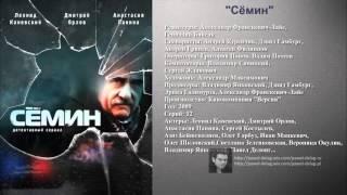 "48. ""Сёмин"" / ""Semin retribution"" ( сериал, 2009 )"