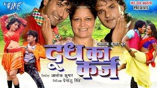 "दूध का क़र्ज़ - Doodh Ka Karz - Official Trailer 2016 || Dinesh Lal Yadav ""Nirahua"", Khesari Lal"