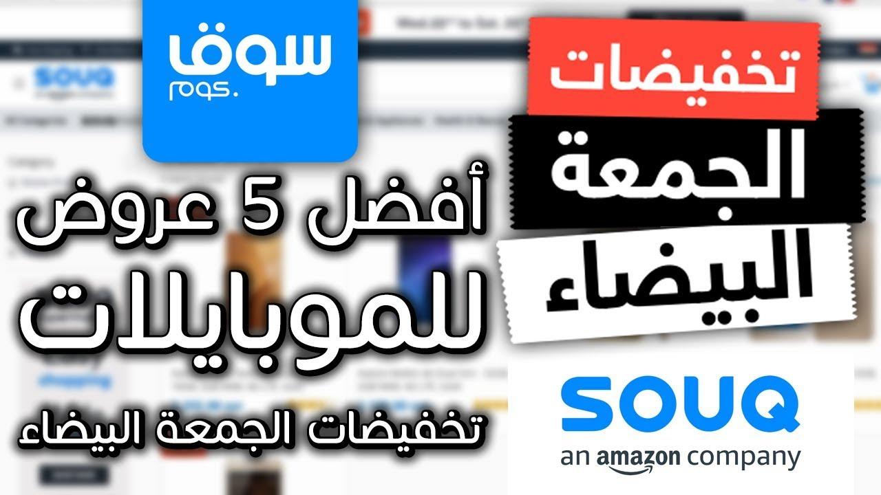 عروض الجمعه البيضاء 2017 سوق كوم | افضل 5 عروض للموبايلات | black friday 2017 fights | Souq.com