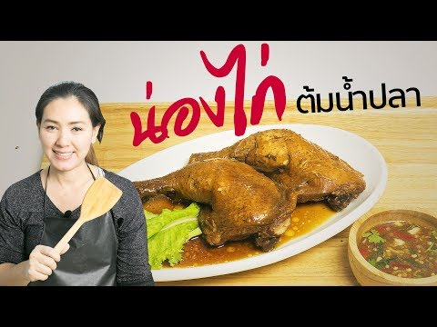 chicken-boiled-fish-sauce,-delicious-sauce-,thai-cooking-classes-,simple-cooking-|-krua-pitpilai