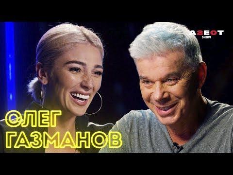 Газманов о мерзких привычках, политике и первой любви/ Сальтуха в 67/ AGENTSHOW 2.0