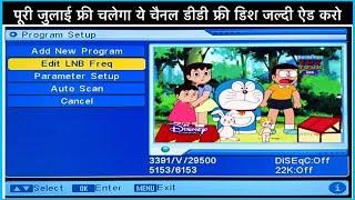 Doreamon Yeni Çizgi film Kanalı Hungama & Disney DD Free Dish Çizgi film kanalı Yeni Frekansı