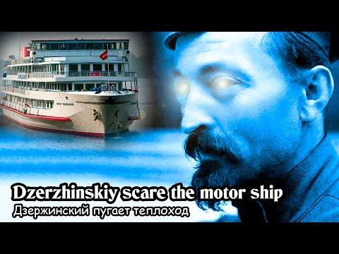 Дзержинский пугает теплоход / Dzerzhinskiy scare the motor ship (2017) 🛳🛳🛳