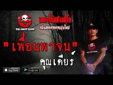 THE GHOST RADIO | เพื่อนพาจน | คุณเดียร์ | 12 พฤษภาคม 2562 | TheghostradioOfficial