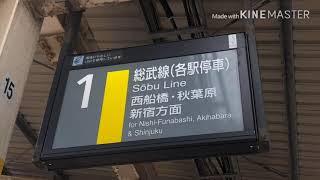 幕張本郷駅1番線発車メロディー「Verde Rayo」