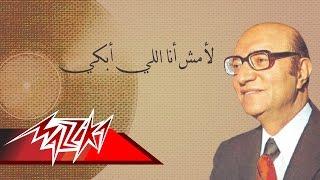 La Mosh Ana Ely Abky- Mohamed Abd El Wahab لأمش أنااللي أبكي - محمد عبد الوهاب