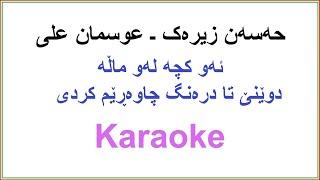 Kurdish Karaoke: Hasan Zirak & Osman Ali (MIX) حهسهن زیرهک ـ عوسمان علی