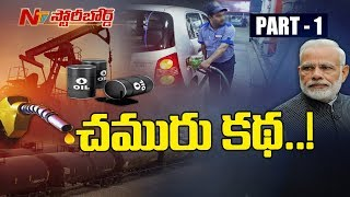 Why Petrol & Diesel Price so Expensive in India? || Story Board || Part 01 || NTV