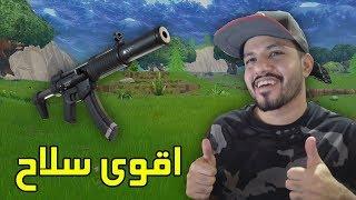 سلاح راح تصدمك قوته بعد تحديث فورت نايت!! - Fortnite
