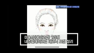 일산미용학원/mbc아카데미뷰티스쿨/메이크업국가자격증/메…