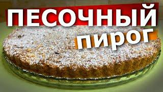 ПЕСОЧНЫЙ ПИРОГ ♥ Пирог с ВАРЕНЬЕМ ♥ Рецепты к ЧАЮ♥