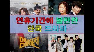 연휴에 볼만한 한국드라마 3편 - 상어,고교처세왕,명불…
