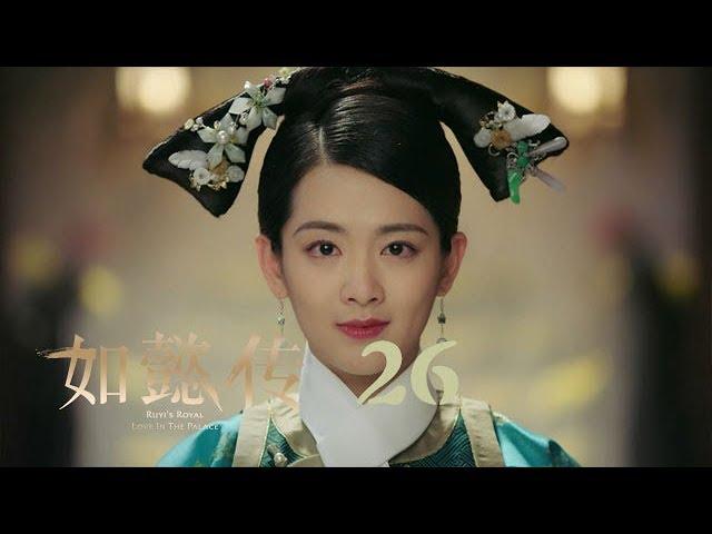 如懿傳 26 | Ruyi's Royal Love in the Palace 26(周迅、霍建華、張鈞甯、董潔等主演)