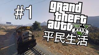 """GTA 5 平民生活 """"Come On James"""" #1 — 單車追火車"""