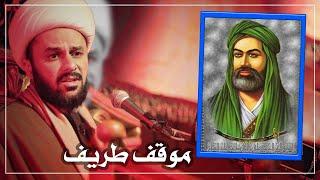 الإمام علي ليش ما صار اول خليفة ؟ (سالفة ابو بكر )   الشيخ زمان الحسناوي
