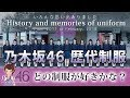 乃木坂46 歴代制服を乃木どこ&乃木坂工事中でまとめ動画