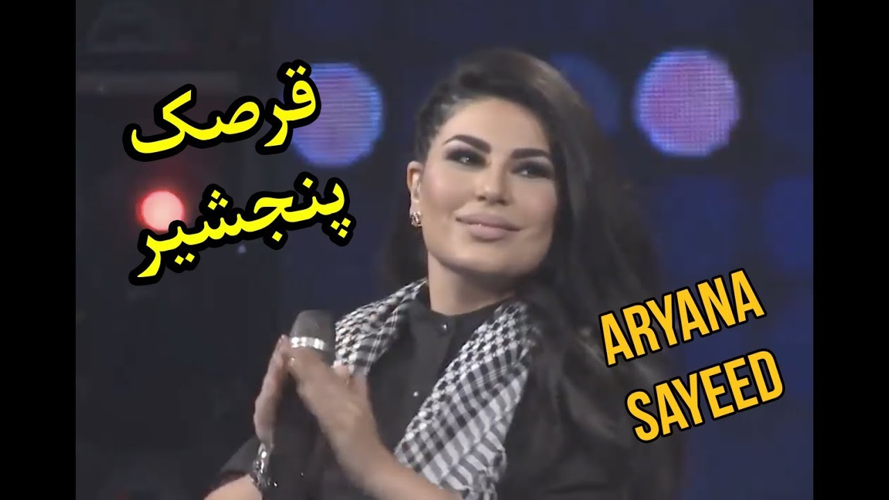 Aryana Sayeed Qarsak Panjshir song  / آهنگ قرصک پنجشیر  از آریانا سعید