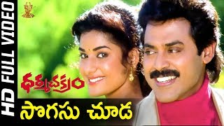 Sogasu Chuda Full HD Video Song | Dharma Chakram Movie | Venkatesh, Prema |Suresh Productions