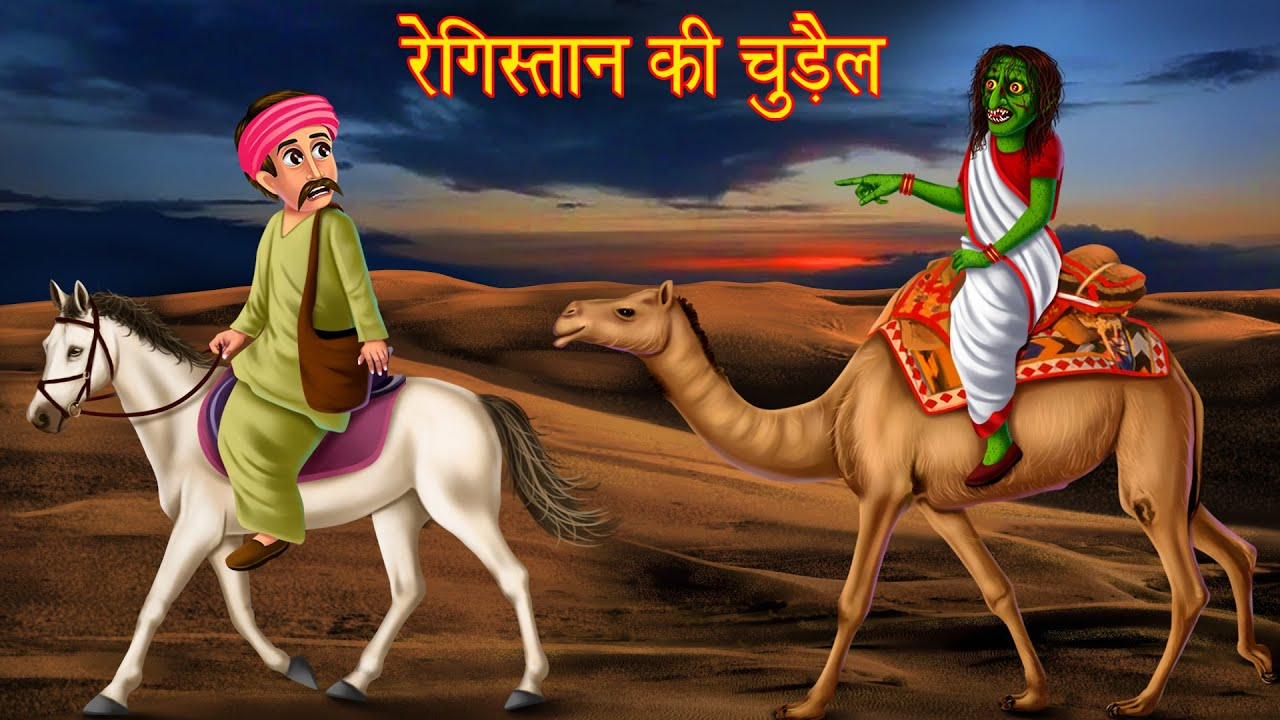 रेगिस्तान की चुड़ैल | The Desert Witch | Haunted Stories | Hindi Kahaniya | Moral Stories in Hindi