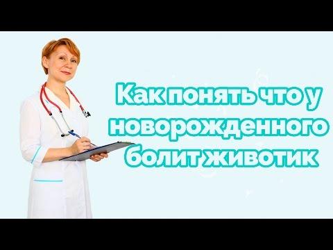 Болит живот у грудничка после кормления