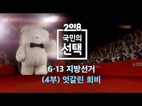 2018 국민의 선택 (4부) (풀영상) / SBS / 2018 국민의 선택