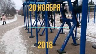 Тренировка  20 .11. 2018