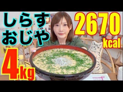 【MUKBANG】 Easy & Tasty ! Egg Rice Porridge Topped With Whitebait ! 4Kg, 2670kcal [CC Available]