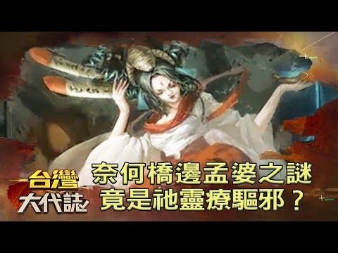奈何橋邊孟婆之謎 竟是祂靈療驅邪?《台灣大代誌》20190106