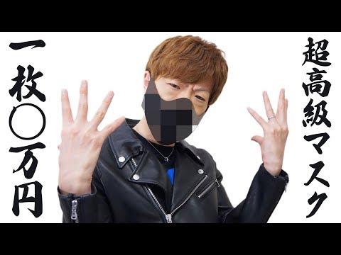 一枚◯万円の超高級マスクだと!!最近のマスク事情がスゴい・・・