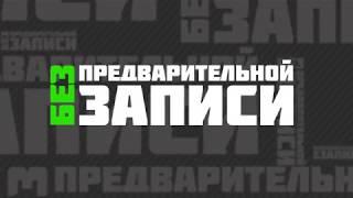 2017 09 22 БПЗ Звездный диетолог Марият Мухина