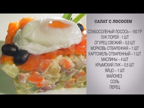 Салат с яйцами - 939 рецептов приготовления пошагово