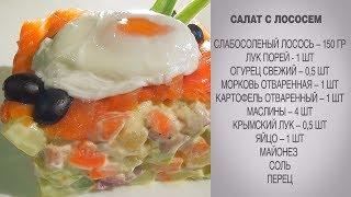 Салат из лосося / Салат с лососем / Салат с лососем рецепт / Салаты / Салат с лососем и яйцом пашот