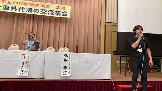 原水爆禁止2019年世界大会 広島「市民と海外代表の交流集会」