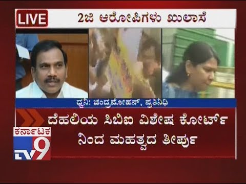 2G Spectrum Scam Verdict: A Raja, Kanimozhi & Others Acquitted