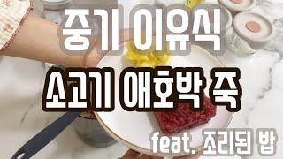 베이비 브레짜 이유식 마스터기 - 소고기애호박 죽 만들…