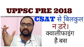 CSAT UPPSC'18,strategy