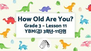 Grade 3 - 3학년 - Lesson 11 - 11…