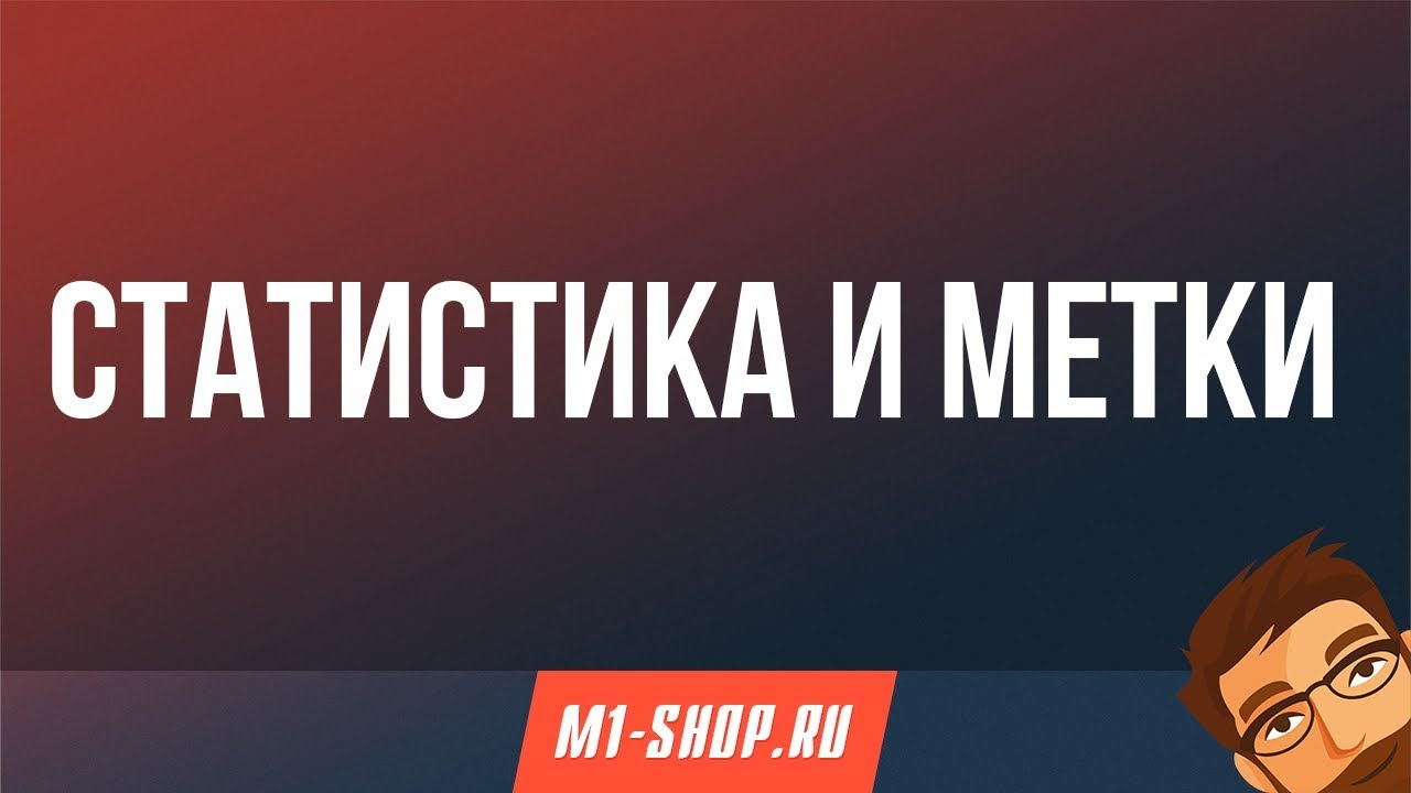 Статистика и метки в m1-shop.ru