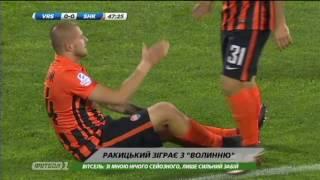 Ракицкий поможет Шахтеру в матче против Волыни